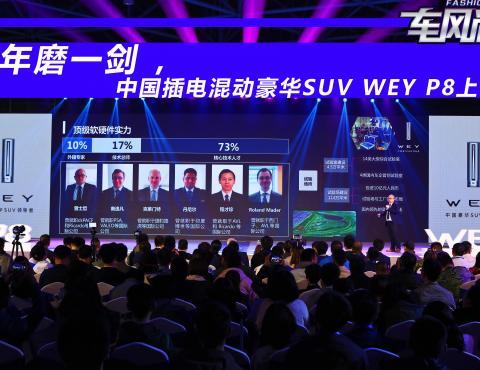 五年磨一剑 ,中国插电混动豪华SUV WEY P8上市