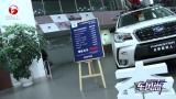 一周车市导购:车风尚带您逛钧升斯巴鲁4S店
