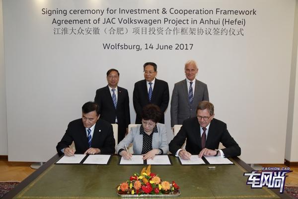 江淮大众安徽(合肥)项目投资合作框架协议签约仪式.jpg
