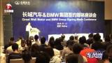 投资51亿, 长城携宝马进击新能源全球市场
