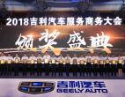 2018年吉利汽车服务商务大会在蓉举行