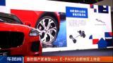 车风尚:捷豹E-PACE合肥上市会,神秘面纱终于揭开了