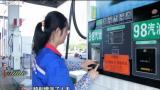 【车风尚】9 29合肥石化易捷便利店