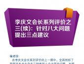 李庆文会长系列评价之三(续):针对八大问题提出三点建议