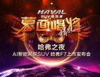 """""""AI智能网联SUV""""哈弗F7即将""""霸屏""""出道"""