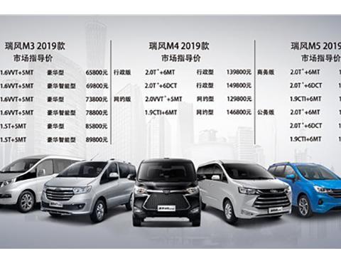 相伴十七载,焕新再出发 2019款瑞风MPV广州车展全系首演