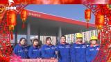 合肥中石化加油站恭祝全省人民新年快乐