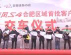 为梦想T速 超能SUV 瑞风S4 合肥区域首批客户交车仪式圆满结束!