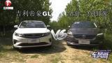 对比试驾:吉利帝豪GL与新款大众朗逸怎么选?
