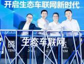 集成车载微信 腾讯升级车联网解决方案