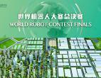 长城汽车即将迎来2019世界机器人大赛总决赛