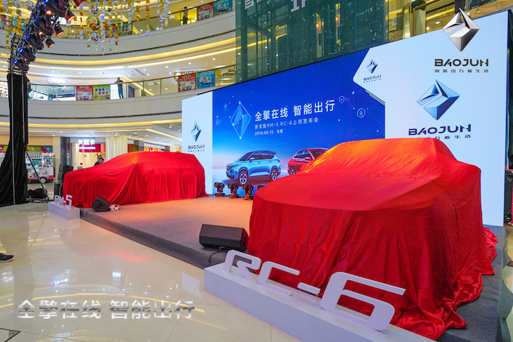 新宝骏RM-5&RC-6上市发布会合肥站