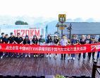 VV6荣耀领航中国汽车文化万里大巡游完成湖北段巡礼