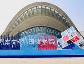 第16届安徽国际汽车展览会 今日盛大开幕