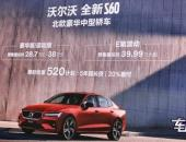 全新沃尔沃S60将于12月12日正式上市