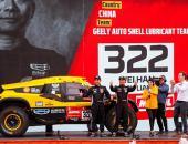 中国速度历史性突破-吉利汽车壳牌润滑油车队在2020达喀尔拉力赛取得第10名