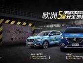 2019年中国车企出海销量排名:上汽第1! 名爵以13.9万辆位列榜首!