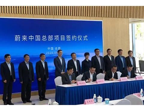获投70亿元 蔚来中国总部落户合肥项目协议正式签署