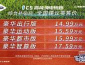 高能纯电轿跑江淮iC5进化上市 14.99万元起售