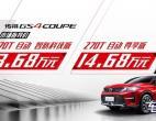 传祺GS4 COUPE售价13.68万起 广汽老总直播打call