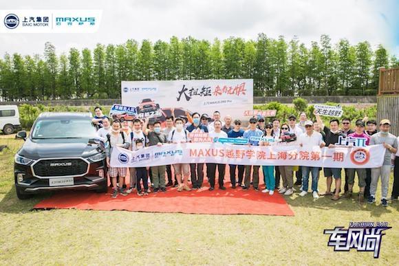 车界大事件!上汽MAXUS越野学院上海开课,D90 Pro区域上市