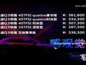 奥迪品牌首款紧凑型跨界轿跑SUV——奥迪Q3轿跑在上海正式上市