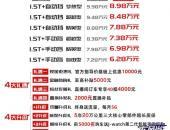 6.28-8.98万元,智炫精品SUV 嘉悦X4上市