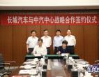 共同引领中国品牌向上长城汽车与中汽中心签署2020年战略合作协议