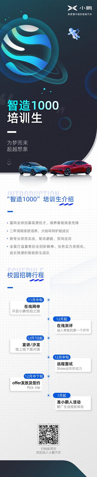 """智造人才先行 小鹏汽车面向全球启动""""智造1000""""培训生计划"""
