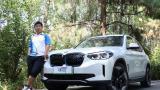 试驾宝马的首款纯电SUV,ix3 开出X3的感觉