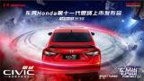 东风Honda第十一代思域上市发布会