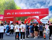 第十八届安徽国际汽车展览会今日震撼启帷
